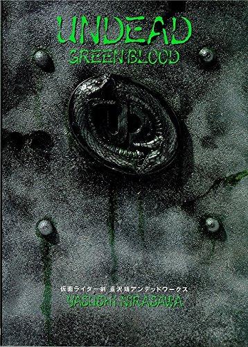【画集】Undead Greenblood 仮面ライダー剣 韮沢靖 アンデッドワークス 復刻版 漫画