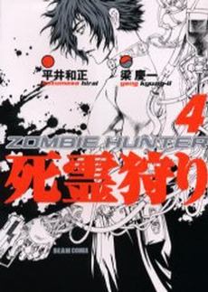 死霊狩り ZOMBIE HUNTER (1-4巻 全巻) 漫画