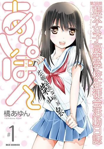 第38期 藍本女子高等学校生徒会活動日誌 あいぽん 漫画