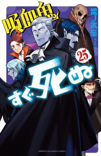 吸血鬼すぐ死ぬ (1-18巻 最新刊) 漫画