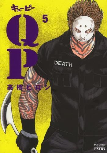 QP完全版 (1-5巻 全巻) 漫画