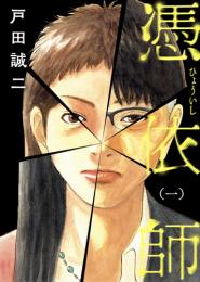 憑依師(1巻 最新刊)