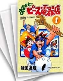 【中古】おまかせ!ピース電器店 (1-24巻) 漫画