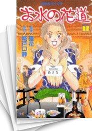 【中古】お水の花道 (1-15巻) 漫画