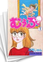 【中古】むぅぶ  (1-11巻) 漫画