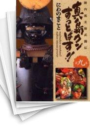 【中古】真島クンすっとばす!! [文庫版] (1-9巻) 漫画