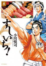 すしいち! 7 冊セット最新刊まで 漫画
