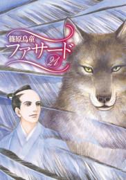 ファサード 18 冊セット最新刊まで 漫画