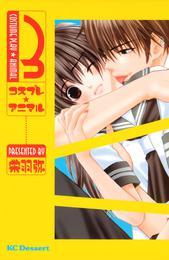 コスプレ☆アニマル(3) 漫画