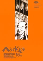 へうげもの(15) 漫画