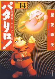 パタリロ! 14巻 漫画