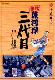 築地魚河岸三代目(2) 漫画