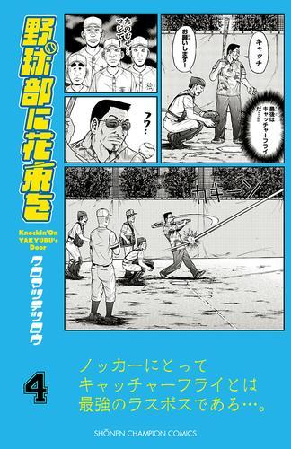野球部に花束を ~Knockin' On YAKYUBU's Door~ 4 漫画