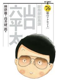 総務部総務課 山口六平太(76) 漫画