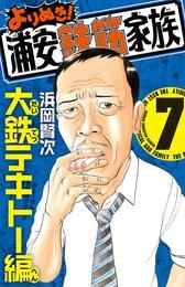 よりぬき!浦安鉄筋家族 7 大鉄テキトー編 漫画