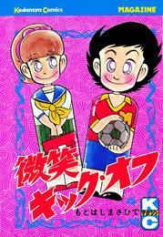 微笑キック・オフ(4) 漫画