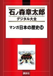 マンガ日本の歴史(54) 漫画