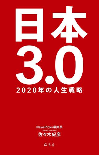 日本3.0 2020年の人生戦略 漫画