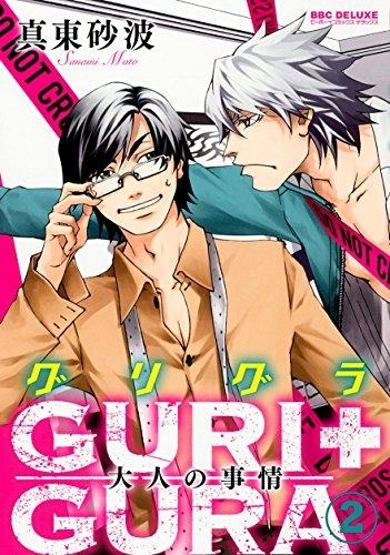 GURI+GURA 漫画