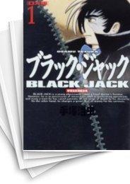 【中古】DX版 ブラックジャック (1-22巻) 漫画