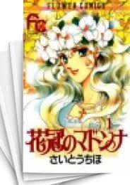 【中古】花冠のマドンナ (1-7巻) 漫画