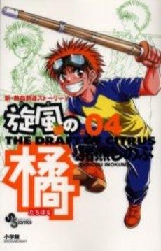 旋風 (かぜ)の橘 (1-5巻 全巻) 漫画