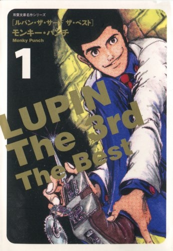 LUPIN THE 3rd THE Best 漫画