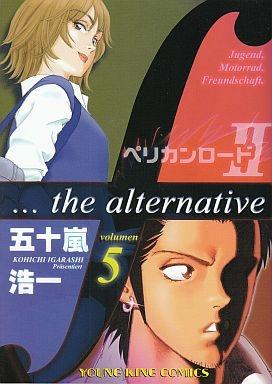 ペリカンロード2 (1-5巻 全巻) 漫画