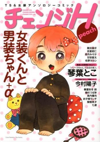 チェンジH 〜アンソロジー〜 (1-9巻 全巻) 漫画