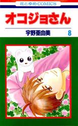 オコジョさん 8 冊セット全巻 漫画