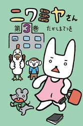 ニワミヤさん 漫画