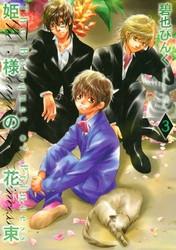 姫様の花束 3 冊セット全巻 漫画