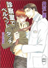 診察室でベルベット・タッチ 恋の診察室(1) 漫画