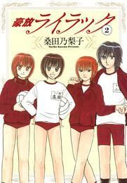 豪放ライラック 2巻 漫画