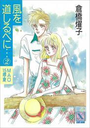 風を道しるべに…(2) MAO 15歳・夏 漫画
