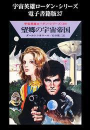 宇宙英雄ローダン・シリーズ 電子書籍版37  発狂惑星 漫画