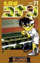 名探偵コナン(71) 漫画