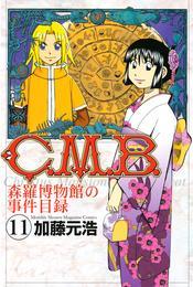 C.M.B.森羅博物館の事件目録(11) 漫画