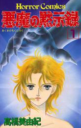 悪魔の黙示録(1) 漫画