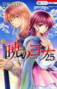 暁のヨナ 25巻 漫画