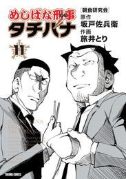 めしばな刑事タチバナ11 朝食研究会 漫画