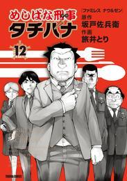 めしばな刑事タチバナ12 ファミレス ナウ&ゼン 漫画