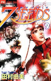 7SEEDS(9) 漫画
