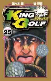 KING GOLF(25) 漫画