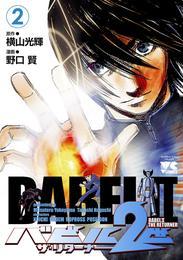 バビル2世 ザ・リターナー 2 漫画
