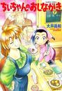 ちぃちゃんのおしながき (7) 漫画