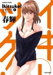 イキツケ!(1) 漫画