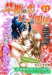 禁断の恋 ヒミツの関係 vol.42 漫画