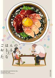 ごはんのおとも 2 漫画