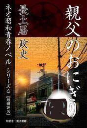 親父のおにぎり――ネオ昭和青春ノベル シリーズ4